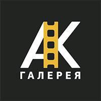 АК Галерея / AK Gallery