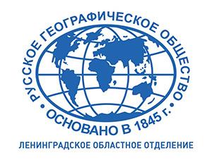 Русское географическое общество, Ленинградское областное отделение