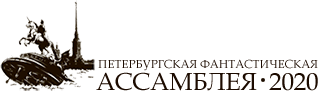 Петербургская фантастическая ассамблея