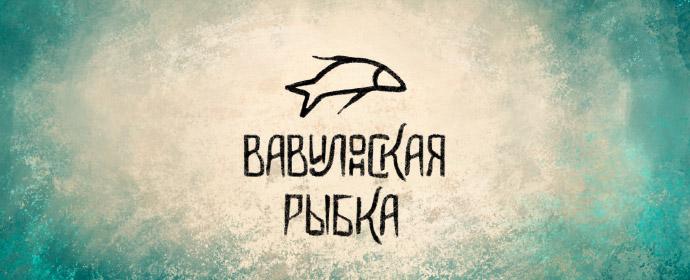 Вавилонская рыбка