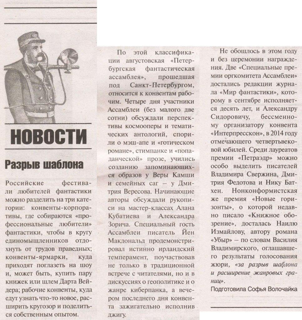 Софья Волочайка. Разрыв шаблона. // Книжное обозрение, 2013. — №16