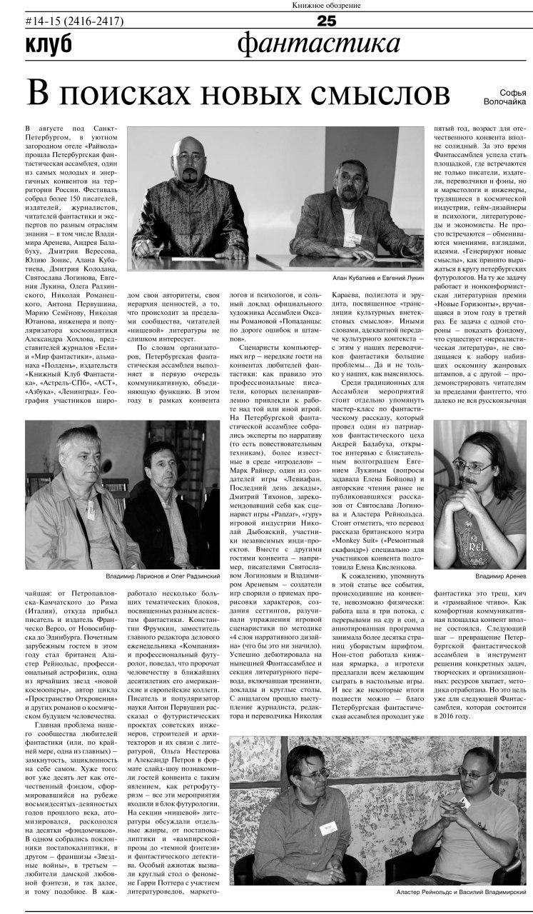 Софья Волочайка. В поисках новых смыслов. // Книжное обозрение, 2015 . — №14-15