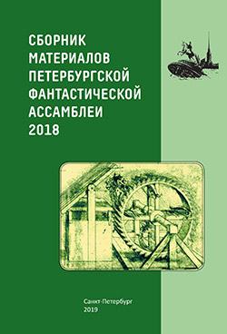 Сборник 2018